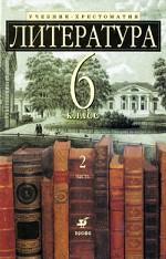 Литература. 6 класс. В 2 частях. Часть 2