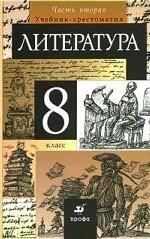 Литература. 8 класс. Учебник-хрестоматия в 2-х частях. Часть 2