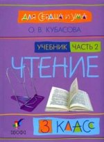 Литературное чтение: Для сердца и ума: 2 класс: В 4 ч.: Ч. 2: Учебник Изд. 2-е, стереотип