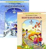 Математика. 5 класс (комплект из 2 книг)