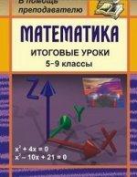 Математика. 5-9 классы: Итоговые уроки