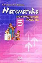 Математика. 5 класс. Контрольные работы