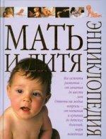 Мать и дитя: Энциклопедия