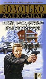 Мент: Рождество по-новорусски