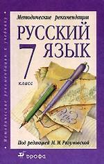 """Методические рекомендации к учебнику """"Русский язык. 7 класс"""""""