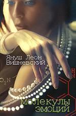 Молекулы эмоций