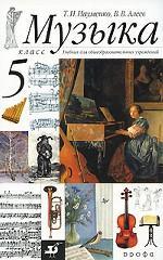 Музыка. 5 класс. Учебник для общеобразовательных учебных заведений