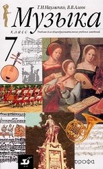 Музыка. 7 класс. Учебник для общеобразовательных учебных заведений