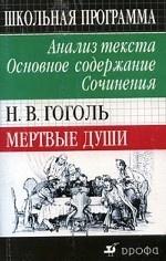Гоголь Н. В. Мертвые души: Анализ текста, основное содержание, сочинения