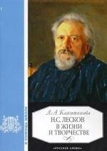 Н. С. Лесков в жизни и творчестве