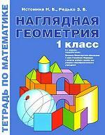 Наглядная геометрия. Тетрадь по математике. 1 класс