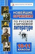 Новейшие сочинения по русской и зарубежной литературе. 10-11 классы