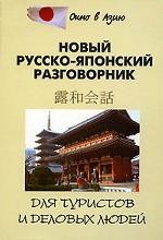 Новый русско-японский разговорник для туристов и деловых людей