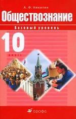 Обществознание. 10 класс. Базовый уровень: Учебник для общеобразовательных учреждений
