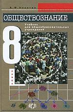 Обществознание. 8 класс