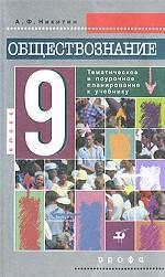 Обществознание. 9 класс. Тематическое и поурочное планирование к учебнику