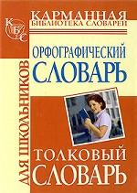 Орфографический словарь для школьников. Толковый словарь для школьников