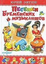 Песенки Бременских музыкантов