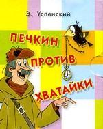 Печкин против Хватайки (миниатюрное издание)