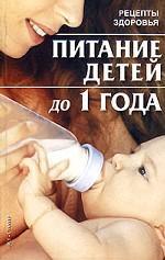 Питание детей до 1 года
