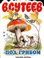 Обложка книги Под грибом