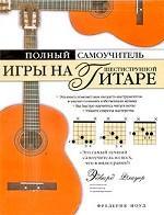 Полный самоучитель игры на шестиструнной гитаре