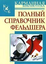 Полный справочник фельдшера