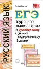 Русский язык. Поурочное планирование к ЕГЭ