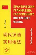 Практическая грамматика современного китайского языка