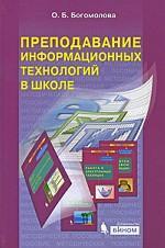 Преподавание информационных технологий в школе (+ CD-ROM)
