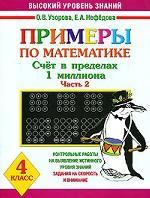 Примеры по математике. Счет в переделах 1 миллиона. 4 класс. Часть 2