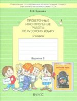 Проверочные и контрольные работы по русскому языку. 2 класс. В 2 томах: Вариант 1. Вариант 2