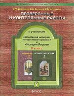 История России. Всеобщая история. 8 класс. Проверочные и контрольные работы