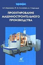 Проектирование машиностроительного производства