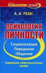 Психология личности. Социализация, поведение, общение