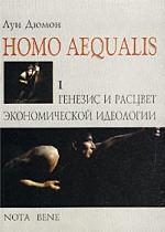Homo aequalis, I. Генезис и расцвет экономической идеологии