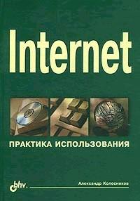 Internet: Практика использования: учебное пособие
