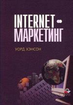 Internet-маркетинг: учебно-практическое пособие
