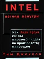 Intel: взгляд изнутри