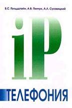 IP Телефония: для инженеров