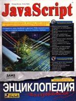 Java Script: Энциклопедия пользователя (версии 1.5 и 5.0): Полное учебное и справочное руководство. (+CD)