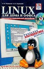 Linux для дома и офиса: учебный курс