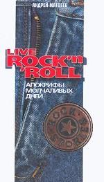 Live Rock`n`Roll. Апокрифы молчаливых дней