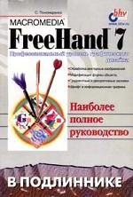 Macromedia FreeHand 7 в подлиннике