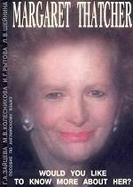 Margaret Thatcher. Would You Like to Know More About Her? Пособие по английскому языку