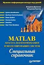 MATLAB: анализ, идентификация и моделирование систем