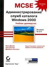 MCSE: Администрирование служб каталога Windows 2000: учебное руководство
