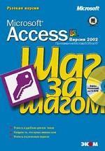 Microsoft Access 2002. Шаг за шагом (+CD)