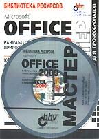 "Microsoft Office 2000. Компакт-диск с примерами к книгам серии ""Мастер"""