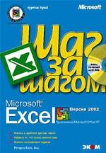 Шаг за шагом. Microsoft Excel. Версия 2002 + CD